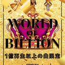 world_of_billion.png