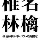 椎名林檎.jpg