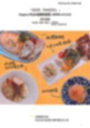 窖地家食堂_雜誌菜單0716_定稿_頁面_05.jpg