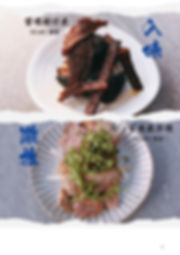 窖地家食堂_雜誌菜單0716_定稿_頁面_09.jpg