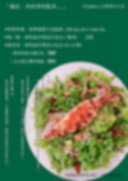 窖地家食堂_雜誌菜單0716_定稿_頁面_04.jpg