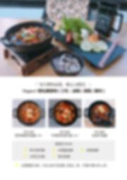 窖地家食堂_雜誌菜單0716_定稿_頁面_10.jpg