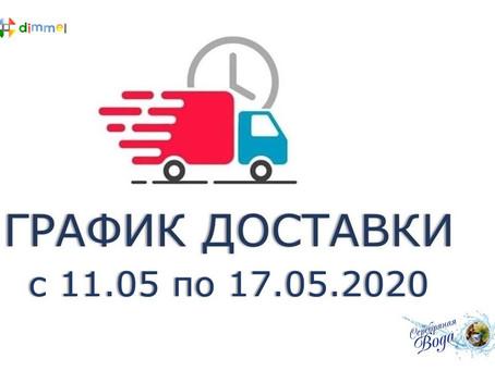 График доставки воды с 11.05 по 17.05.2020