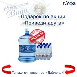 серебряная вода даймонд уфа подарки приведи друга