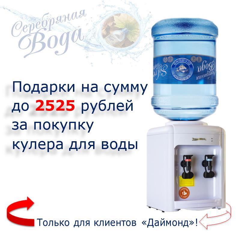 серебряная вода даймонд уфа подарки за кулер для воды