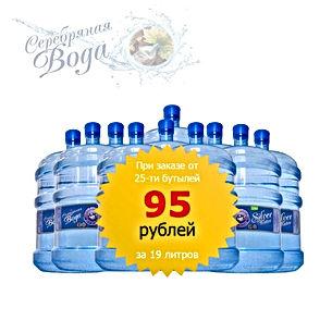 серебряная вода даймонд от 95 рублей.JPG