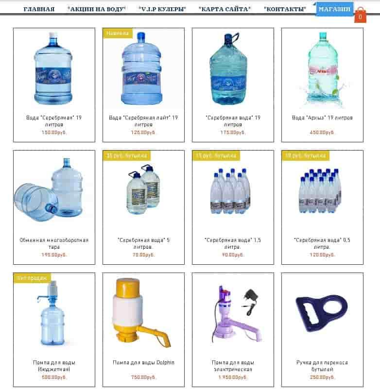 Интернет магазин воды ООО Даймонд Серебряная вода Уфа