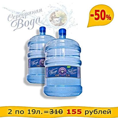 акция 2 по 19 за 155 рублей серебряная в