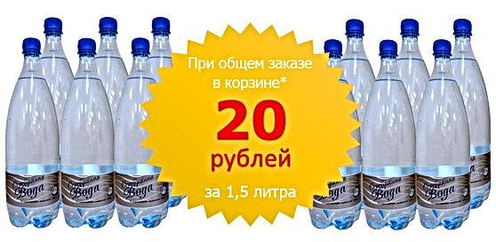 вода даймонд серебряная 1,5.jpg