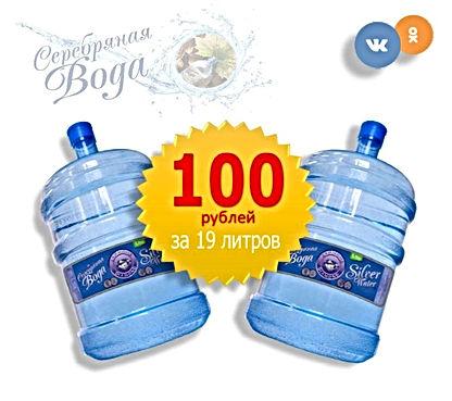 пенсионерам уфы вода по 100 рублей.JPG