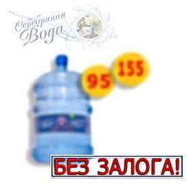 19 литров без залога за тару.JPG