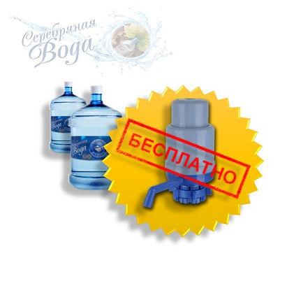 акция помпа бесплатно с серебряной водой