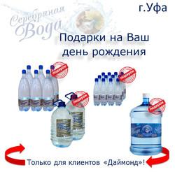 серебряная вода даймонд уфа подарки