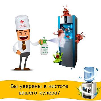 чистка кулера для воды дезинфекция.JPG