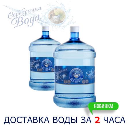 доставка серебряной воды даймонд за 2 ча