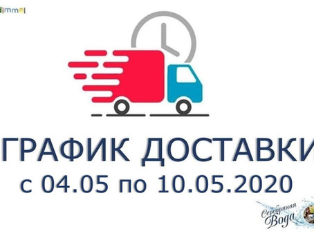 График доставки воды с 04.05 по 10.05.2020