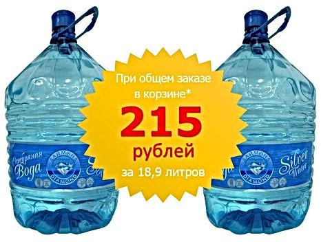 вода даймонд серебряная одноразовая 19.j