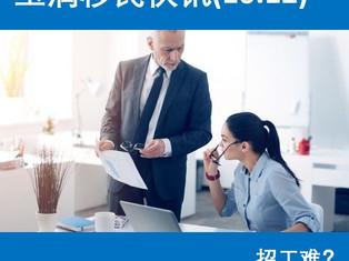 玉润移民一周快讯(10月12日)