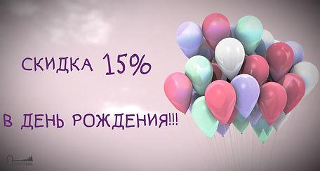 Пост_день_рождения.jpg