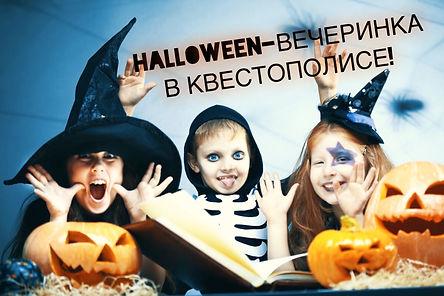 ДляРекламыХэллоуин.jpg