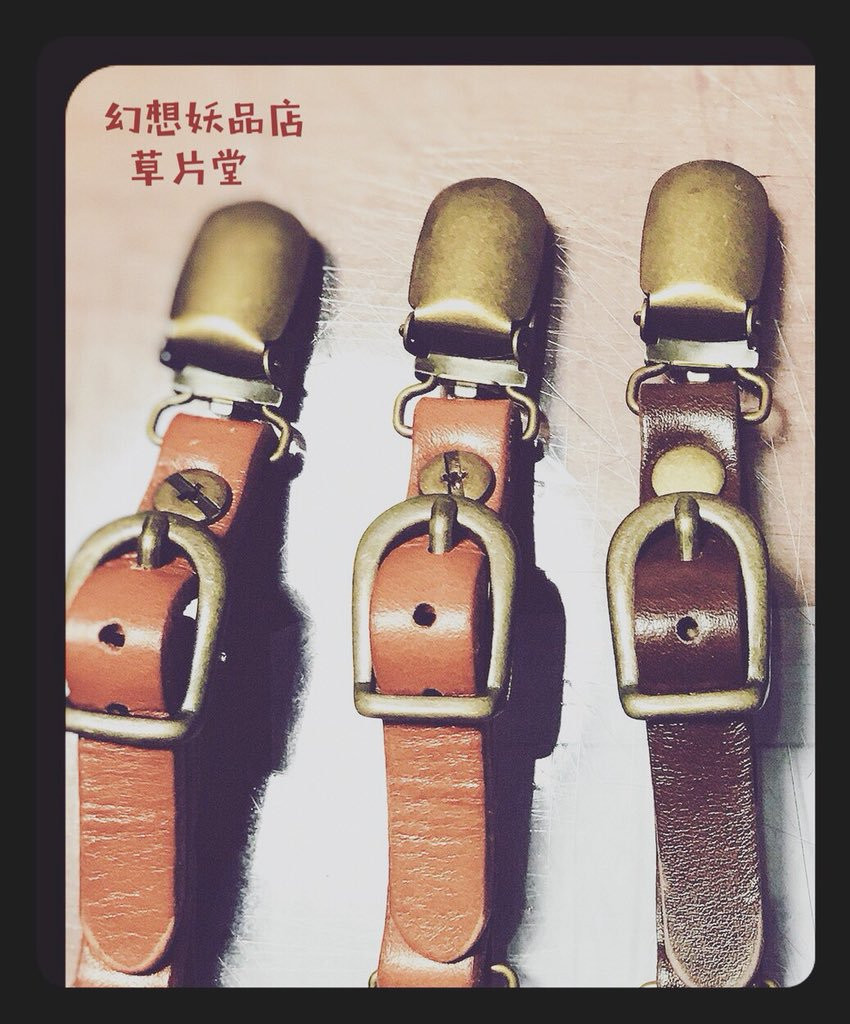 マルチジョイントガーター スチームパンク 革 カッコイイ ベルト 真鍮 レトロ クラシカル アンティーク ヴィクトリアン バッスル アームガーター ストールクリップ ファンタジー