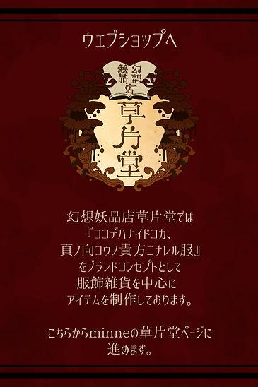 草片堂 ミンネリンクバナー 元.jpg