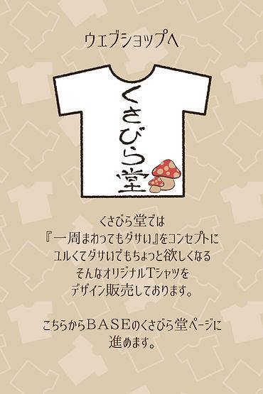 くさびら堂 BASEリンクバナー 元.jpg