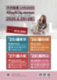 2020年6月ライブ_フライヤーcolor3_outline.JPG