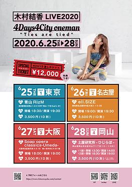2020年6月ライブ_フライヤーcolor3_0111.png
