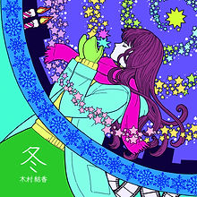 kimurayuka_huyu.jpg