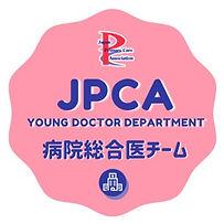 病院総合医チームロゴ 丸.jpg