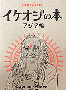 Ikeoji_Asia_cover.jpg