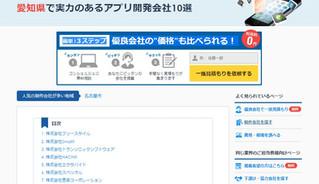 愛知県で実力のあるアプリ開発会社10選に入りました