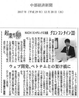 中日新聞の取材を受けました。