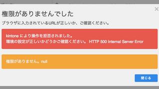 Gusukuを使ってKintoneのアプリデプロイための制限設定