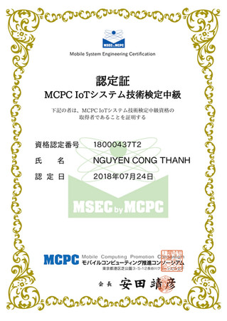 [祝]IoTシステム技術検定中級の認定書取得とIoT体験キャンペーンのプレアナウンス