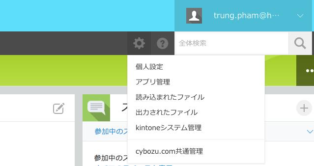図2Kintoneシステム管理者の画面