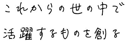 mura_hp_about_m1.jpg