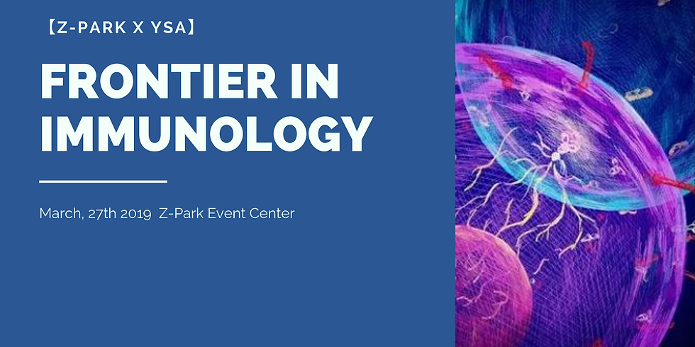 【Z-Park x YSA 】Frontier in immunology