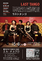 5.6 LAST Tango.jpg
