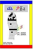 Amharic-Puzzle-kids_Wubayehu-Kedebe-1.jp