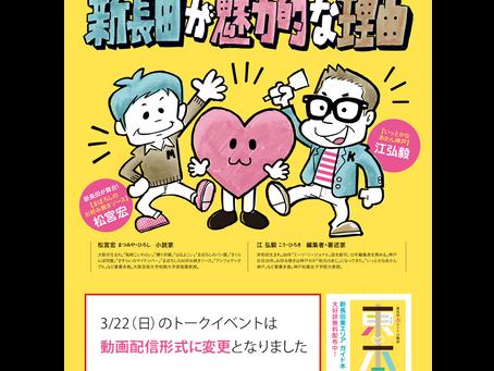 『東本トークイベント』配信形式への変更のお知らせ