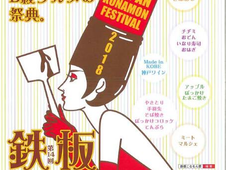 第14回 神戸・新長田鉄板こなもん祭が開催されます。