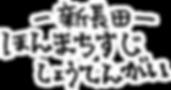 ほんまちすじ新ロゴ.png