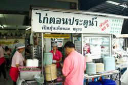 Chicken Rice Pratunam
