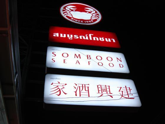 Somboon Seafood Restaurant