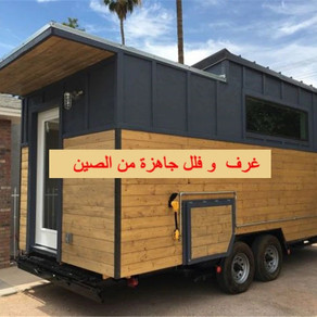بيوت و غرف جاهزة مسبقة الصنع من الصين مع الشحن و التوصيل