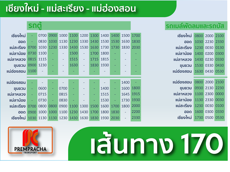 place12617_timetable170.png