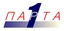 Логотип 1ПАРТА4.jpg