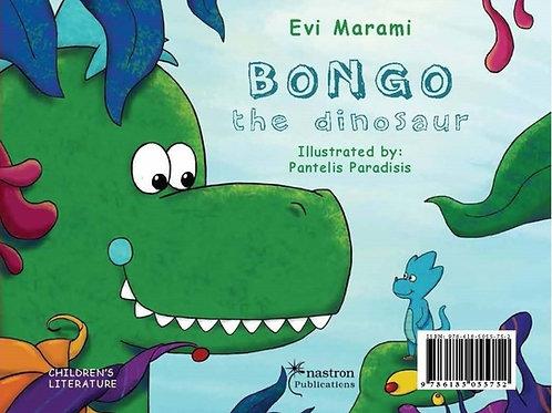 Bongo the dinosaur/Bongo ο δεινόσαυρος